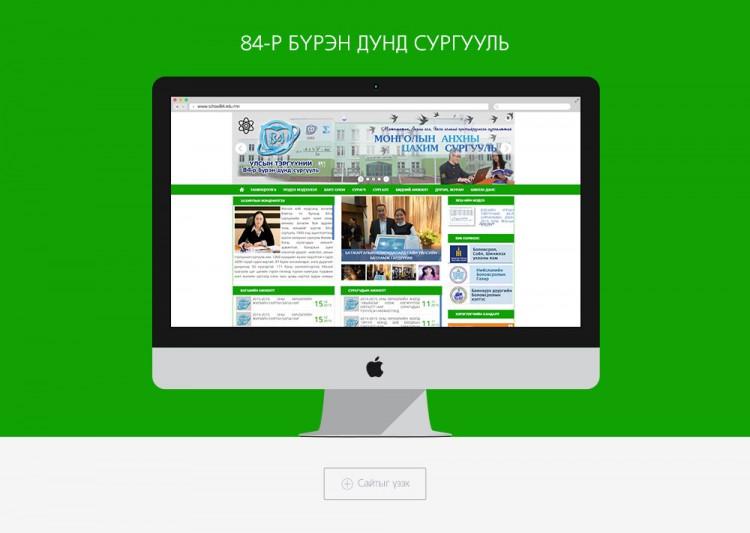 www.school84.edu.mn