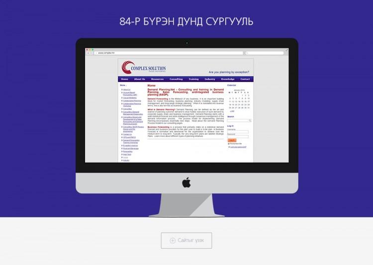 www.complex.mn