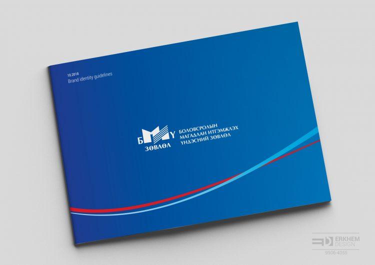 Боловсролын Магадлан Итгэмжлэх Үндэсний Зөвлөл-ийн брэндбүүк, лого стандартыг бүтээснээ танилцуулж байна.